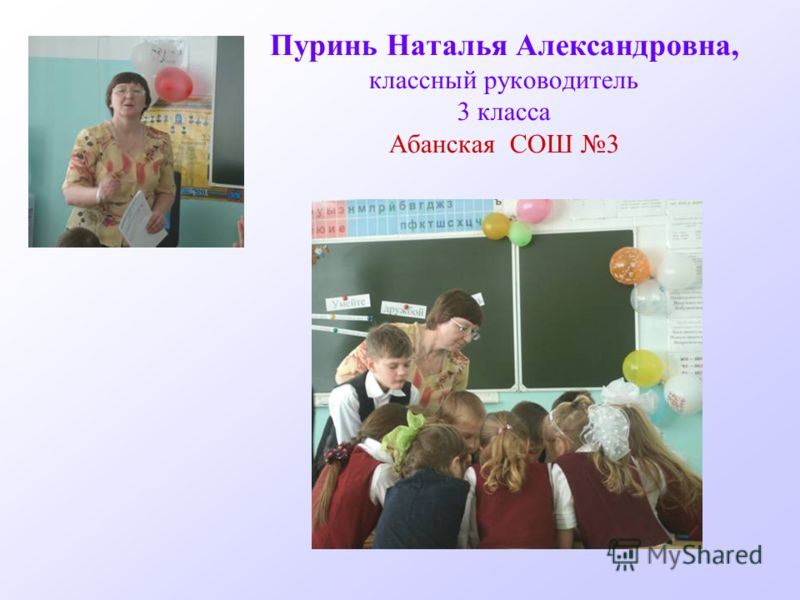 Пуринь Наталья Александровна, классный руководитель 3 класса Абанская СОШ 3