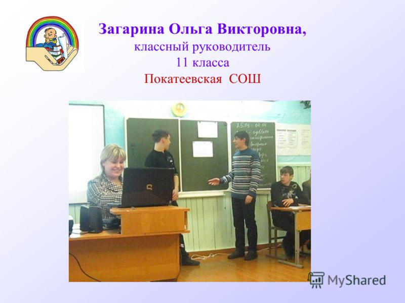 Загарина Ольга Викторовна, классный руководитель 11 класса Покатеевская СОШ