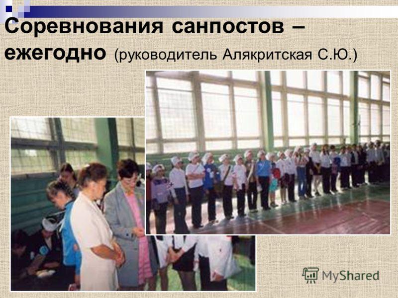 Соревнования санпостов – ежегодно (руководитель Алякритская С.Ю.)