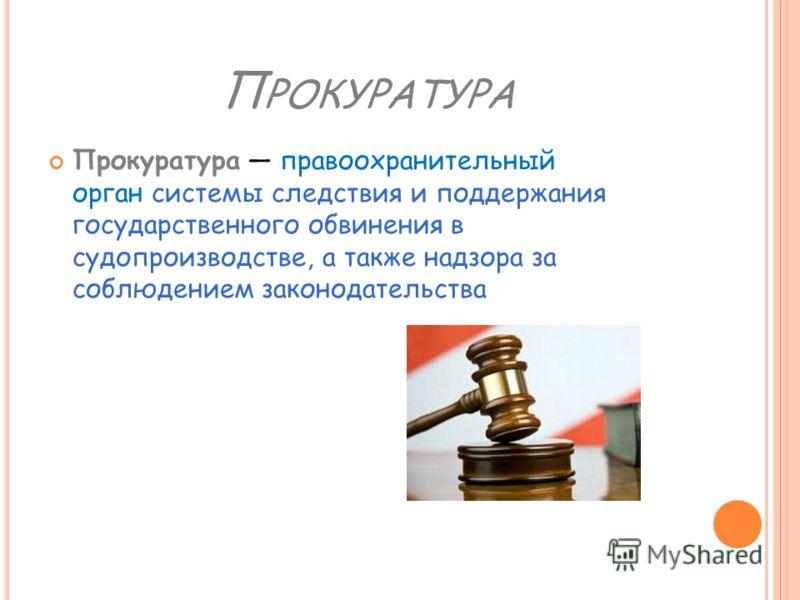 Функции и обязанности прокурора: Прокуроры участвуют в рассмотрении дел судами, опротестовывают противоречащие закону решения, приговоры, определения и постановления судов. Прокуроры не могут быть как членами выборных и иных органов, образуемых орган