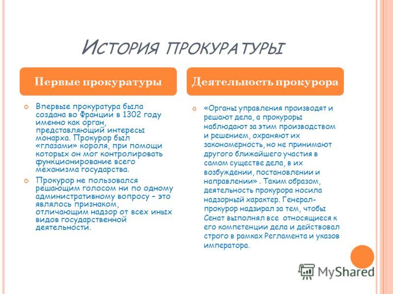 О СОБЕННОСТИ ПРОКУРАТУРЫ Прокуратура в Российской Федерации не только поддерживает государственное обвинение в суде, но и осуществляет надзор за соблюдением и исполнением законов другими правоохранительными органами: осуществляющими оперативно-розыск