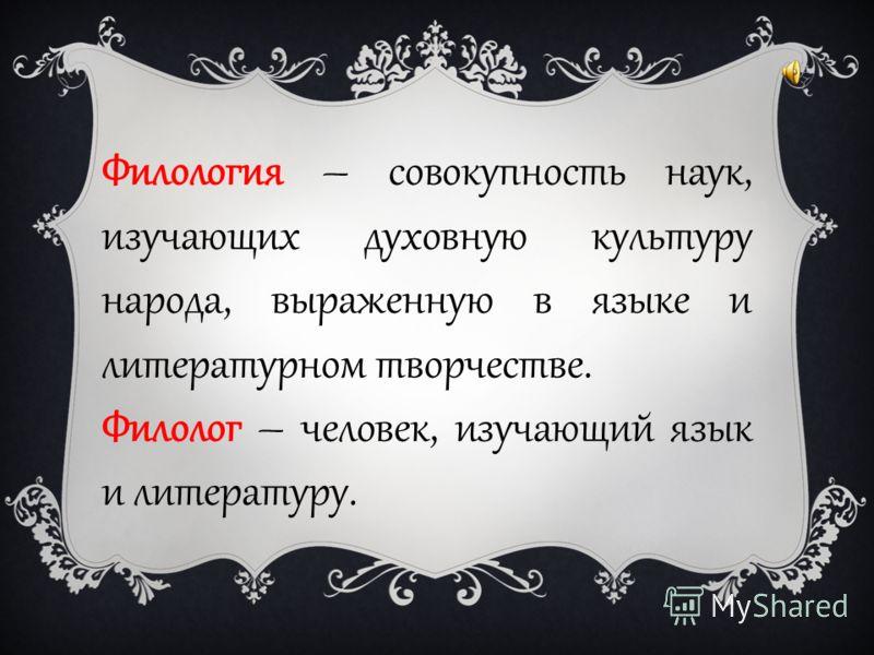 Во дни сомнений, во дни тягостных раздумий о судьбах моей родины, ты один мне поддержка и опора, о великий, могучий, правдивый и свободный русский язык!...>( И. С. Тургенев)