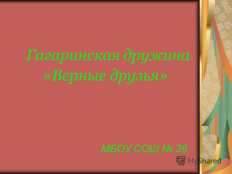 Гагаринская дружина «Верные друзья» МБОУ СОШ 36