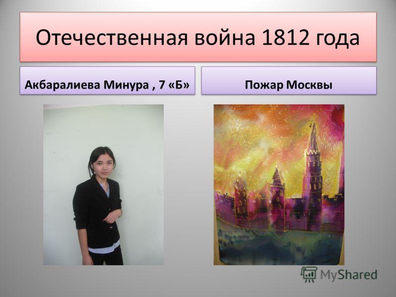 Отечественная война 1812 года Акбаралиева Минура, 7 «Б» Пожар Москвы