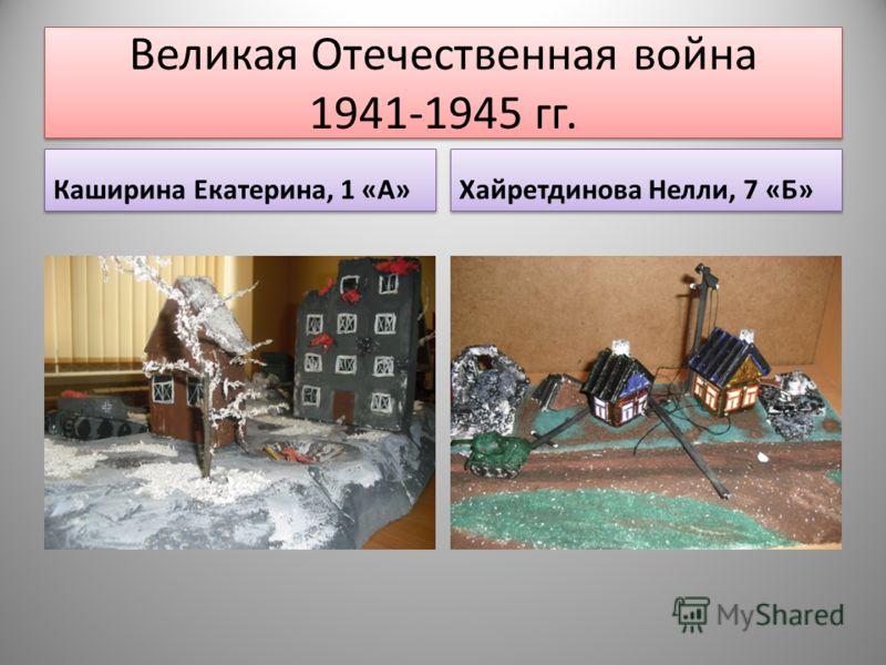 Великая Отечественная война 1941-1945 гг. Каширина Екатерина, 1 «А» Хайретдинова Нелли, 7 «Б»