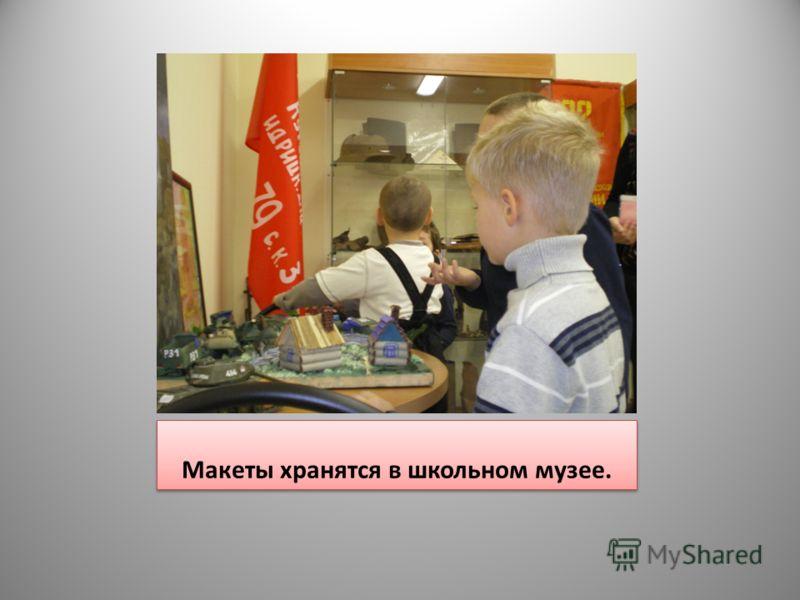Макеты хранятся в школьном музее.