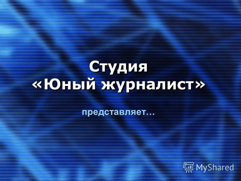 Студия «Юный журналист» представляет…