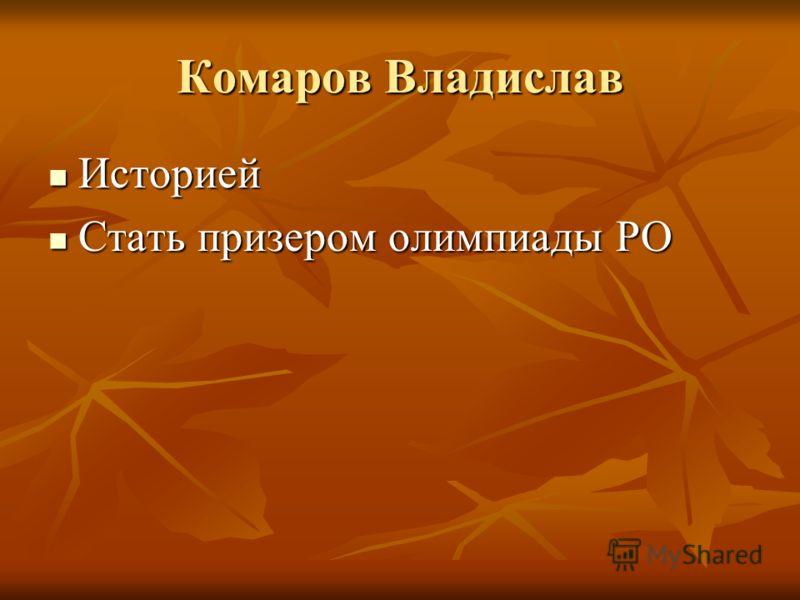 Комаров Владислав Историей Историей Стать призером олимпиады РО Стать призером олимпиады РО