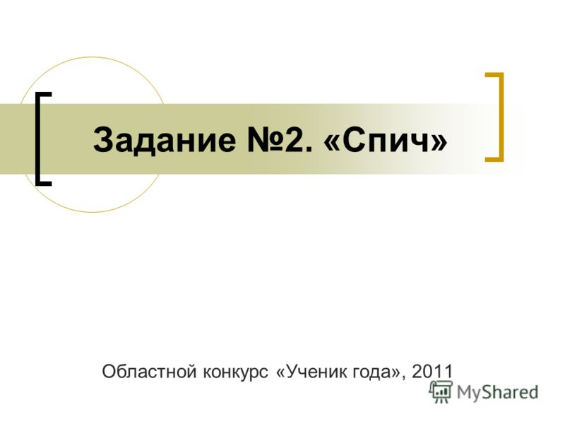 Задание 2. «Спич» Областной конкурс «Ученик года», 2011