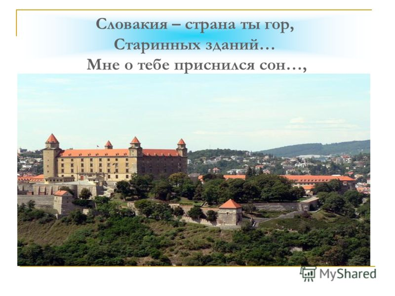 Словакия – страна ты гор, Старинных зданий… Мне о тебе приснился сон…,