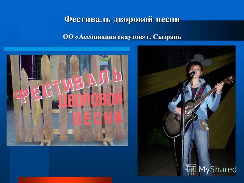 Фестиваль дворовой песни ОО «Ассоциация скаутов» г. Сызрань