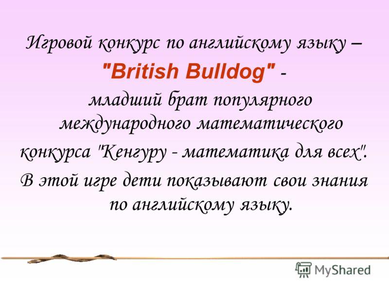 British Buldog «Бритиш Бульдог» Работу делали ученицы 7а класса Лебедева Екатерина Дубова Анастасия