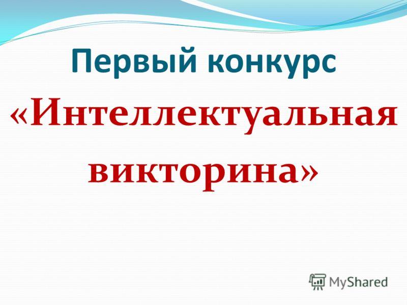 Первый конкурс «Интеллектуальная викторина»
