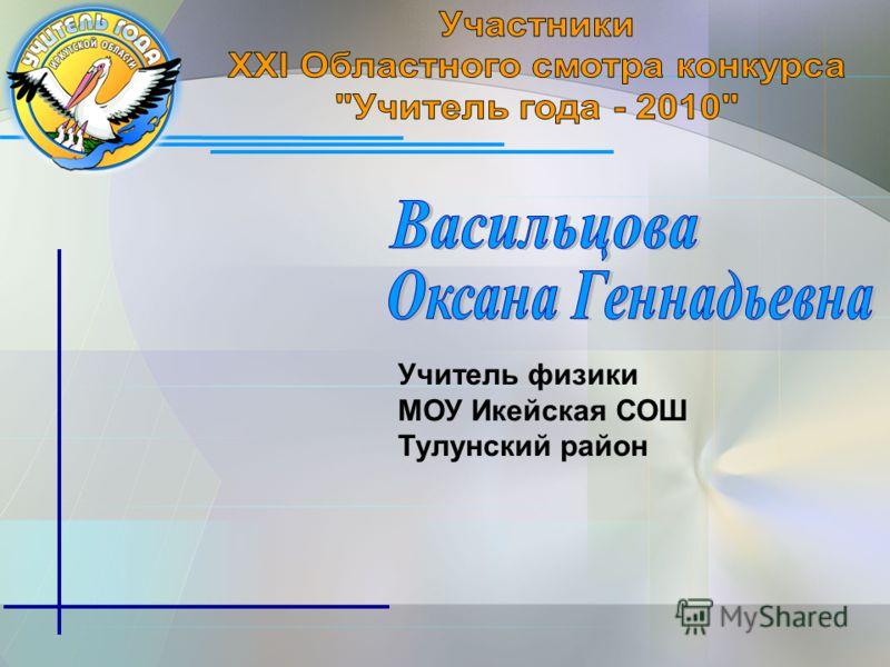 Учитель физики МОУ Икейская СОШ Тулунский район