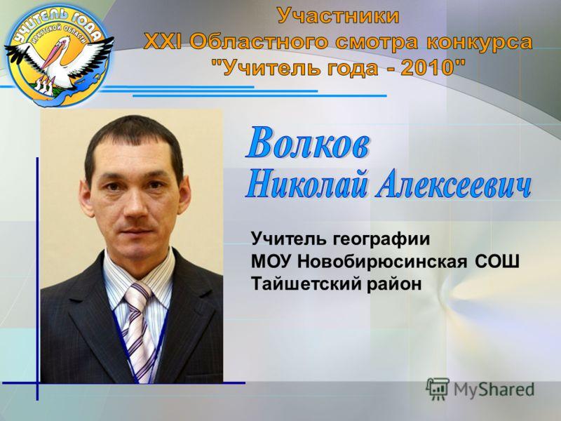 Учитель географии МОУ Новобирюсинская СОШ Тайшетский район