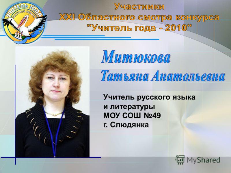 Учитель русского языка и литературы МОУ СОШ 49 г. Слюдянка