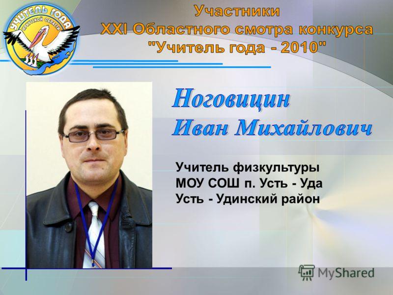 Учитель физкультуры МОУ СОШ п. Усть - Уда Усть - Удинский район