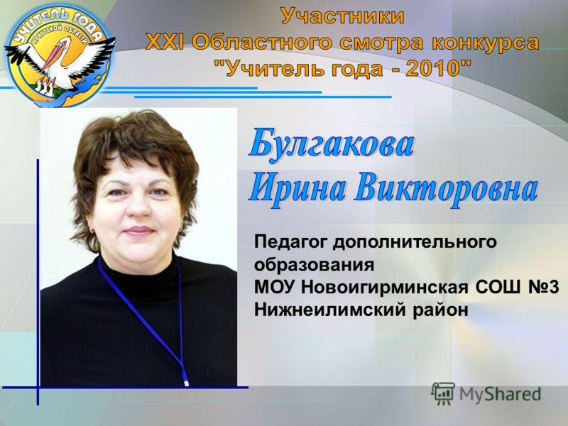Педагог дополнительного образования МОУ Новоигирминская СОШ 3 Нижнеилимский район
