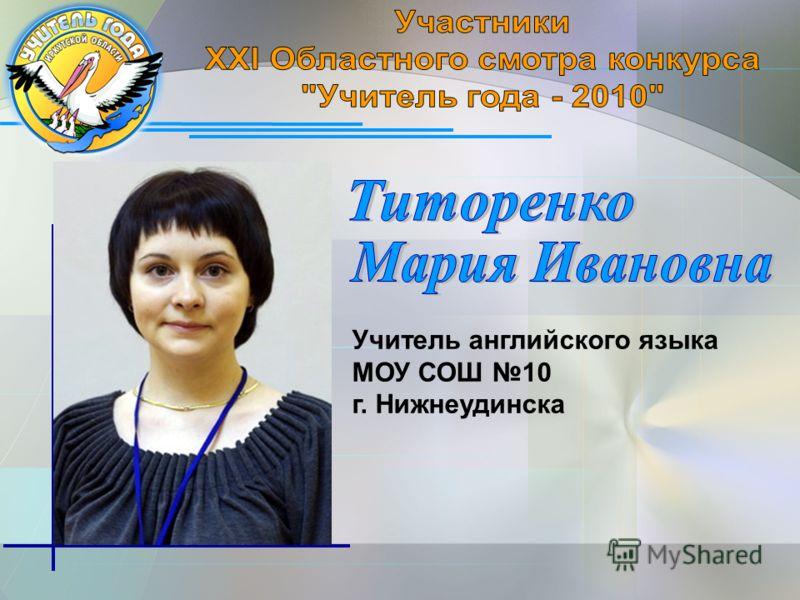 Учитель английского языка МОУ СОШ 10 г. Нижнеудинска