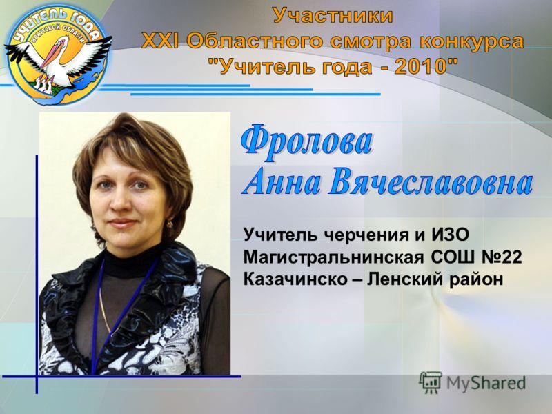 Учитель черчения и ИЗО Магистральнинская СОШ 22 Казачинско – Ленский район