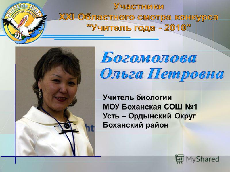 Учитель биологии МОУ Боханская СОШ 1 Усть – Ордынский Округ Боханский район