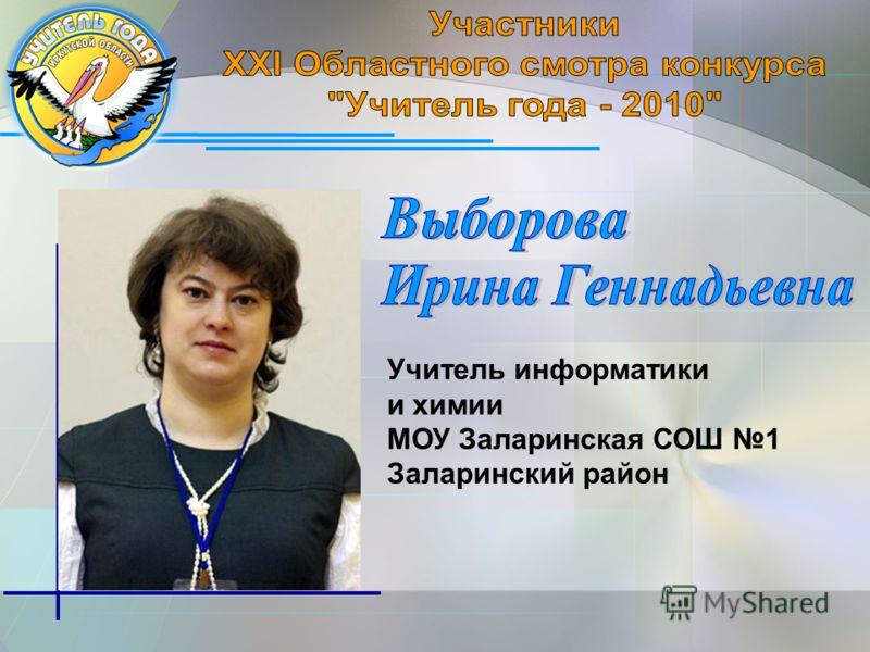 Учитель информатики и химии МОУ Заларинская СОШ 1 Заларинский район