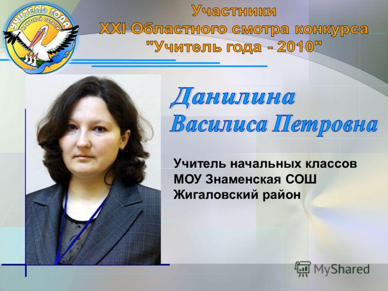 Учитель начальных классов МОУ Знаменская СОШ Жигаловский район