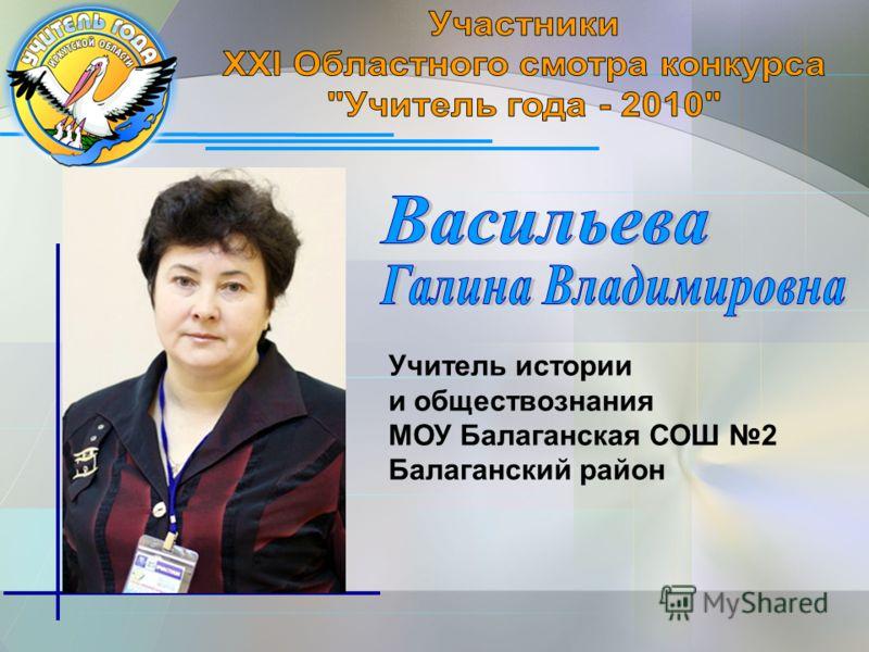 Учитель истории и обществознания МОУ Балаганская СОШ 2 Балаганский район
