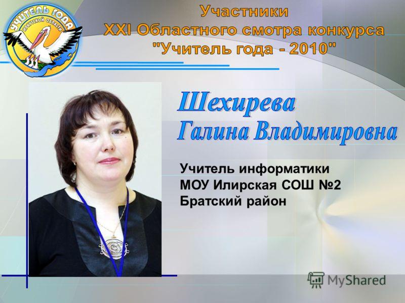 Учитель информатики МОУ Илирская СОШ 2 Братский район