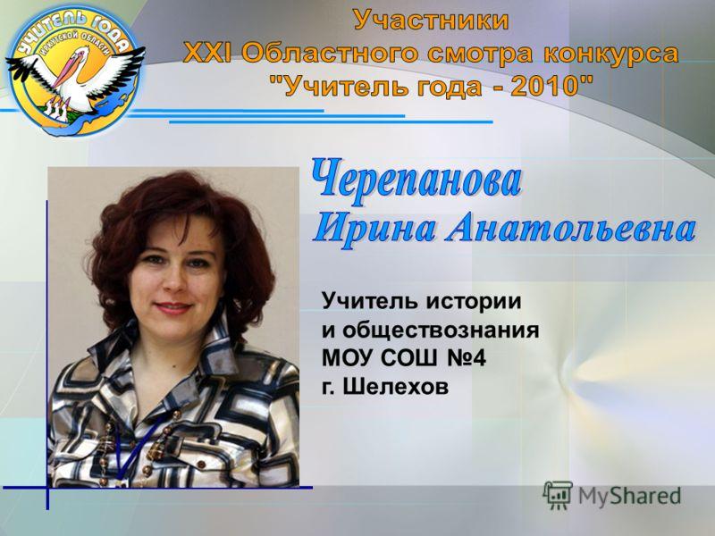 Учитель истории и обществознания МОУ СОШ 4 г. Шелехов