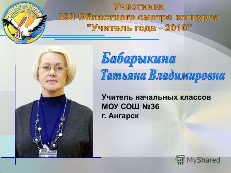 Учитель начальных классов МОУ СОШ 36 г. Ангарск