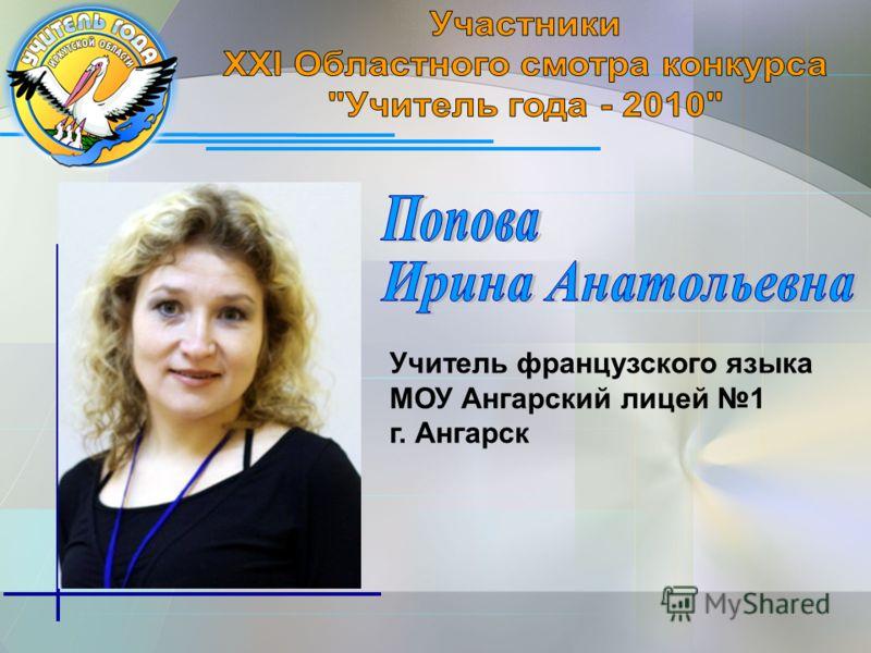 Учитель французского языка МОУ Ангарский лицей 1 г. Ангарск