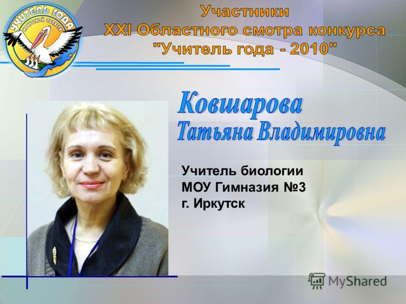 Учитель биологии МОУ Гимназия 3 г. Иркутск