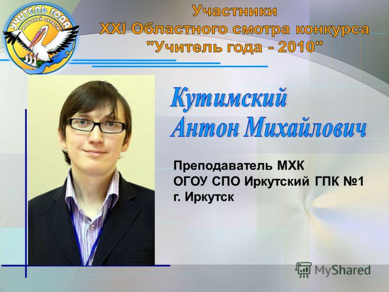 Преподаватель МХК ОГОУ СПО Иркутский ГПК 1 г. Иркутск