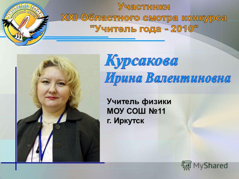 Учитель физики МОУ СОШ 11 г. Иркутск