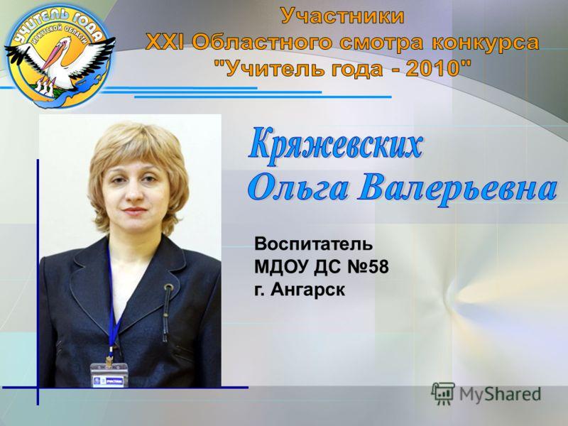 Воспитатель МДОУ ДС 58 г. Ангарск