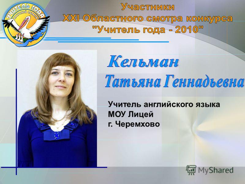 Учитель английского языка МОУ Лицей г. Черемхово