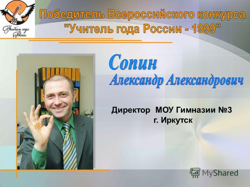 Директор МОУ Гимназии 3 г. Иркутск