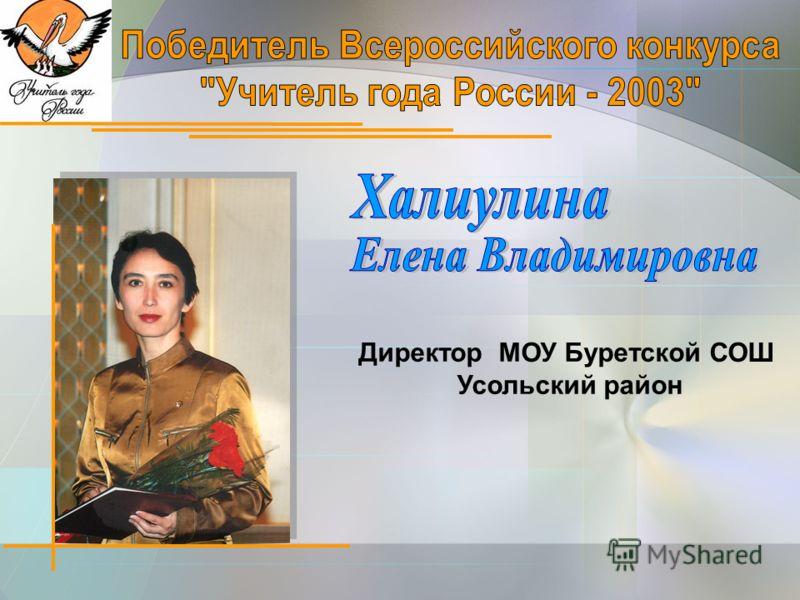 Директор МОУ Буретской СОШ Усольский район