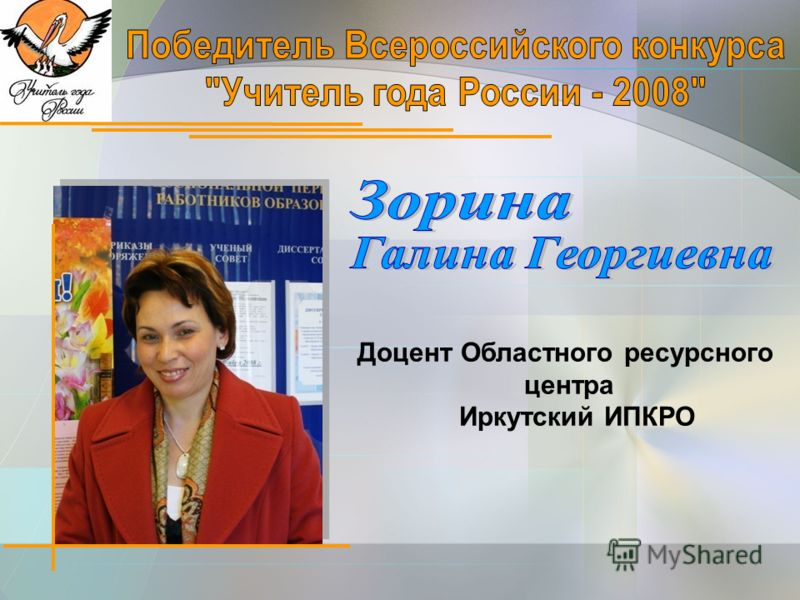 Доцент Областного ресурсного центра Иркутский ИПКРО