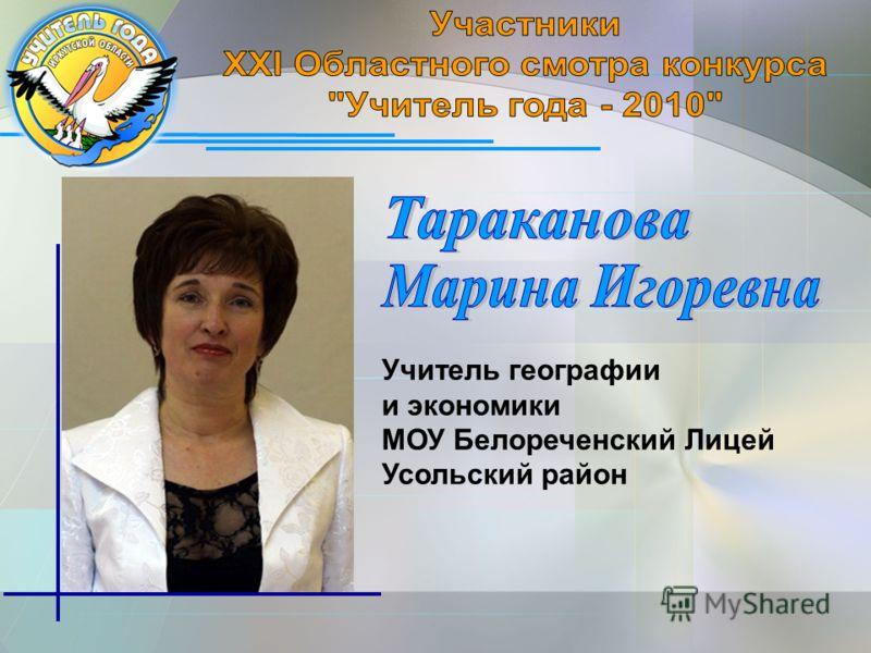 Учитель географии и экономики МОУ Белореченский Лицей Усольский район