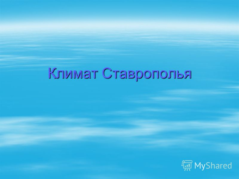 Климат Ставрополья