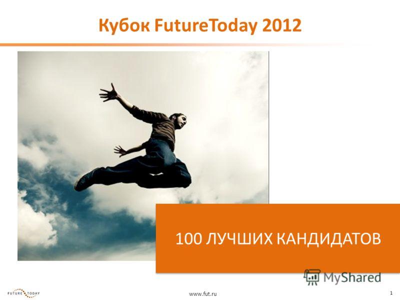 www.fut.ru 1 Кубок FutureToday 2012 100 ЛУЧШИХ КАНДИДАТОВ