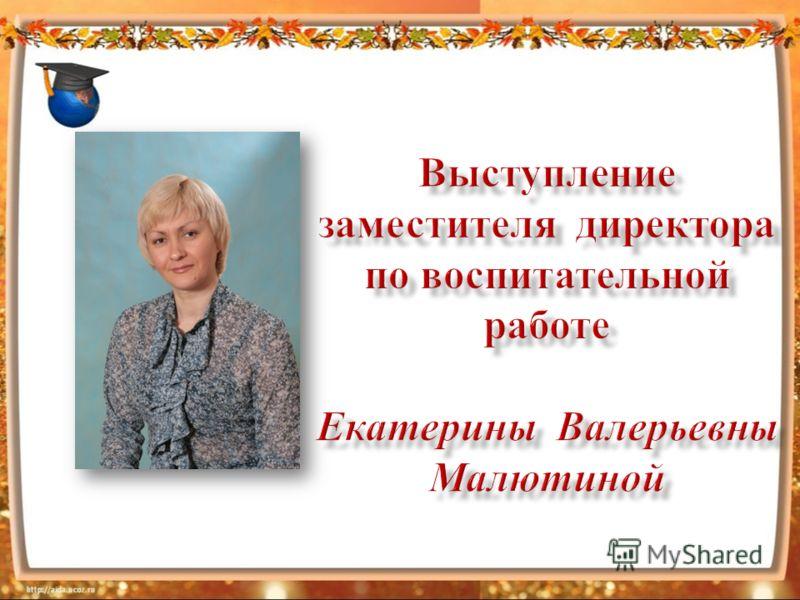 Выступление заместителя директора по воспитательной работе Екатерины Валерьевны Малютиной