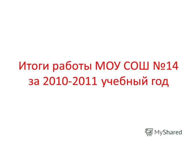 Итоги работы МОУ СОШ 14 за 2010-2011 учебный год