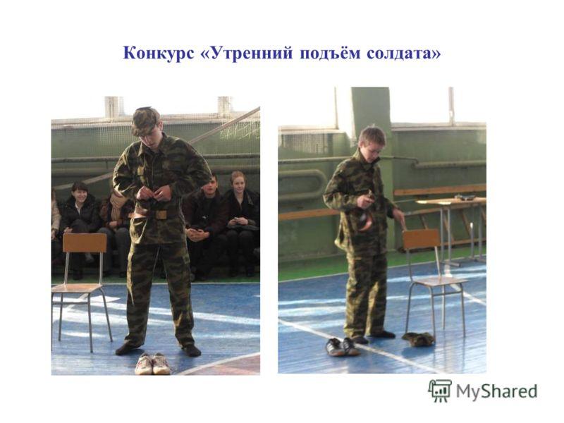 Конкурс «Утренний подъём солдата»