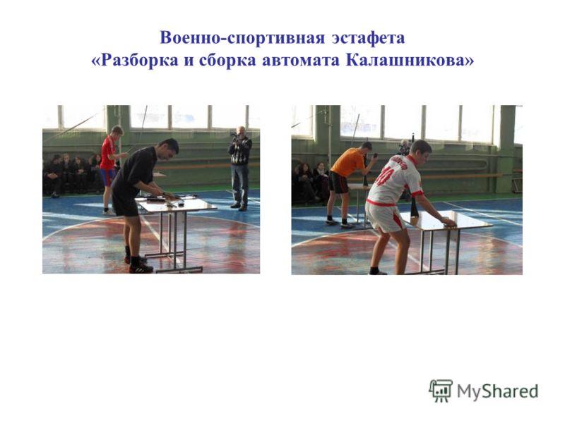 Военно-спортивная эстафета «Разборка и сборка автомата Калашникова»