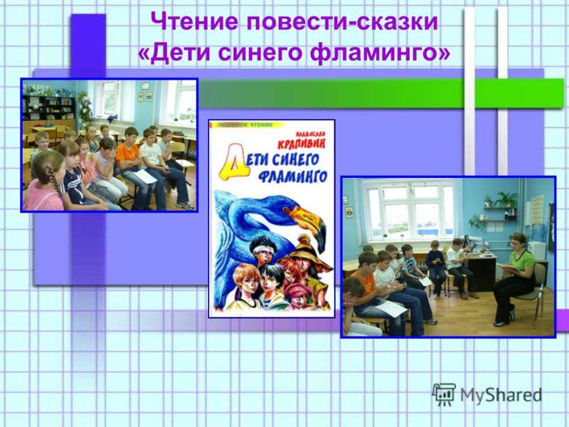 Чтение повести-сказки «Дети синего фламинго»