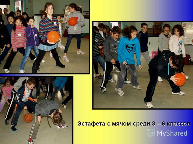 Эстафета с мячом среди 3 – 6 классов
