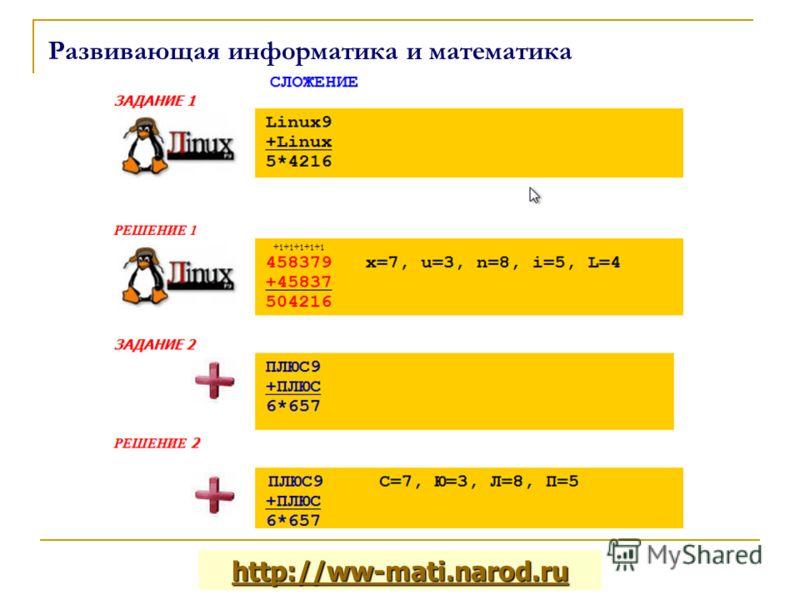 Развивающая информатика и математика http://ww-mati.narod.ru http://ww-mati.narod.ru